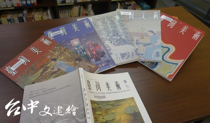 「台灣美術期刊」收錄在「台灣美術知識庫」中。(圖:國美館)