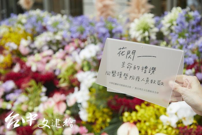 勤美璞真基金會聯手中華花藝,舉行花閃,向醫護致敬。(圖:業者提供)