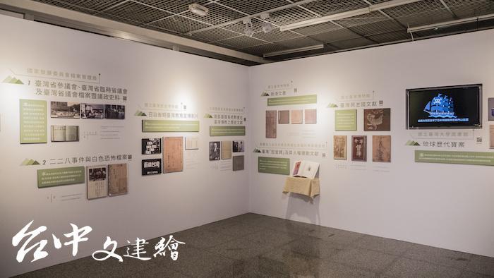 世界記憶國家名錄特展。(圖:文化部)