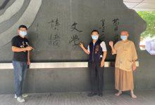 Photo of 立體水寫布 in 台中文學公園 善用水循環創造墨痕詩牆的新玩法