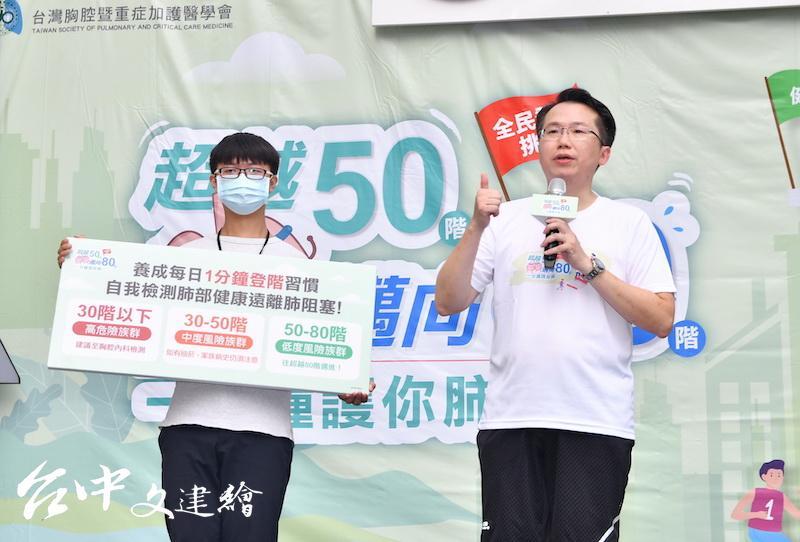 台中榮總胸腔內科醫師傅彬貴呼籲,若 1 分鐘爬 30 階內,就喘到不行、或出現「咳、痰、喘」,要盡快至胸腔內科檢查。(圖:主辦單位)