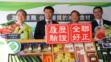 Photo of 農委會推動食安五環 連鎖超市加入食材溯源標示