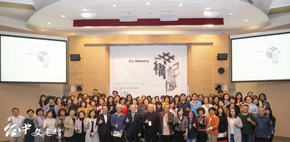 國美館舉辦「共構記憶-台府展學術研討會」(圖:國美館)