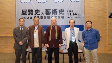 Photo of 2020 重建台灣藝術史論壇 國美館以展覽史重新觀看藝術史