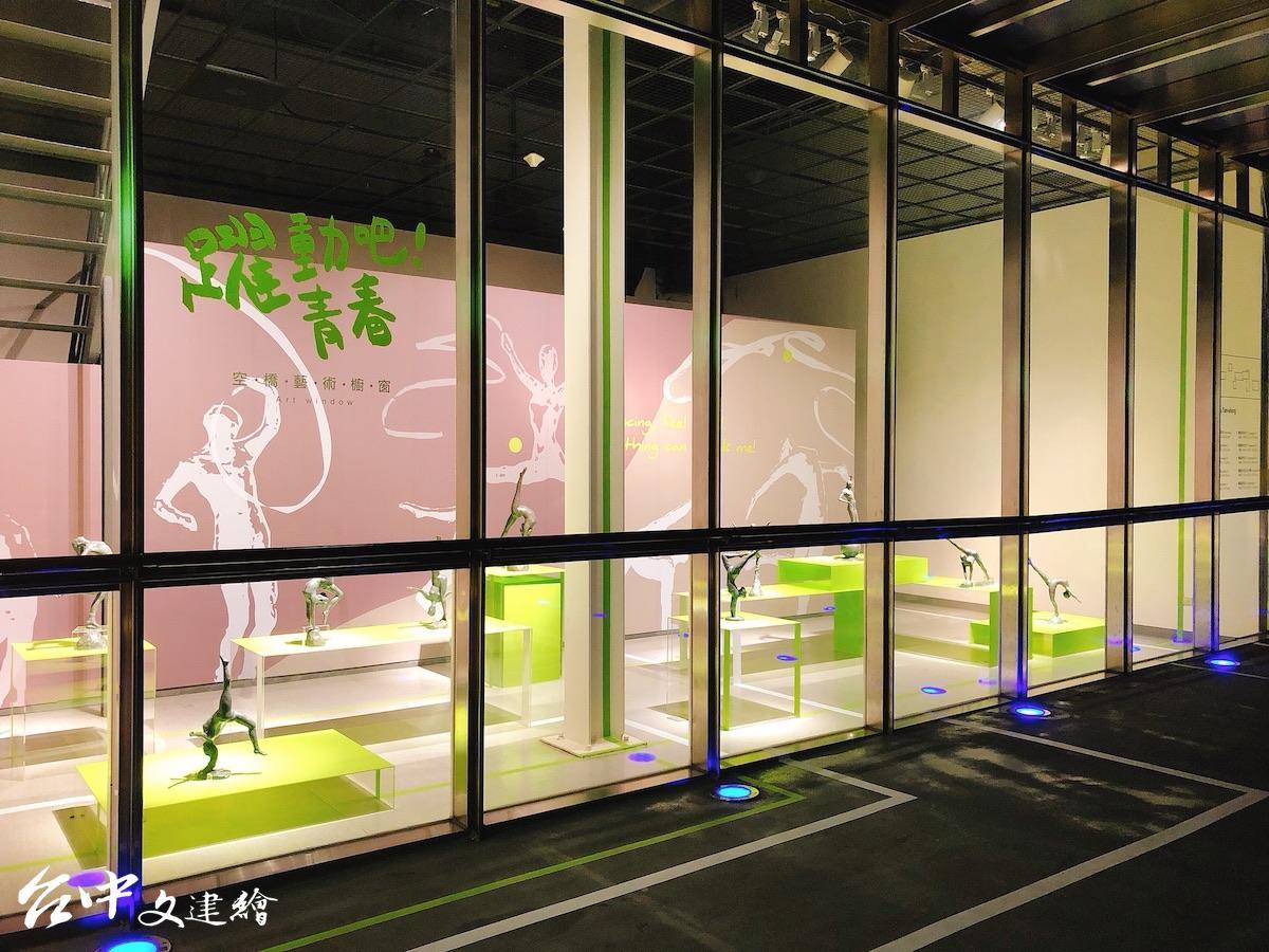 國美館空橋藝術櫥窗「躍動吧!青春」展示蒲添生雕塑作品「運動系列」。(圖:國美館)