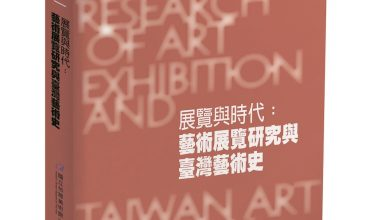 Photo of 台灣藝術史出版 國美館「台灣藝術論叢」精采出版