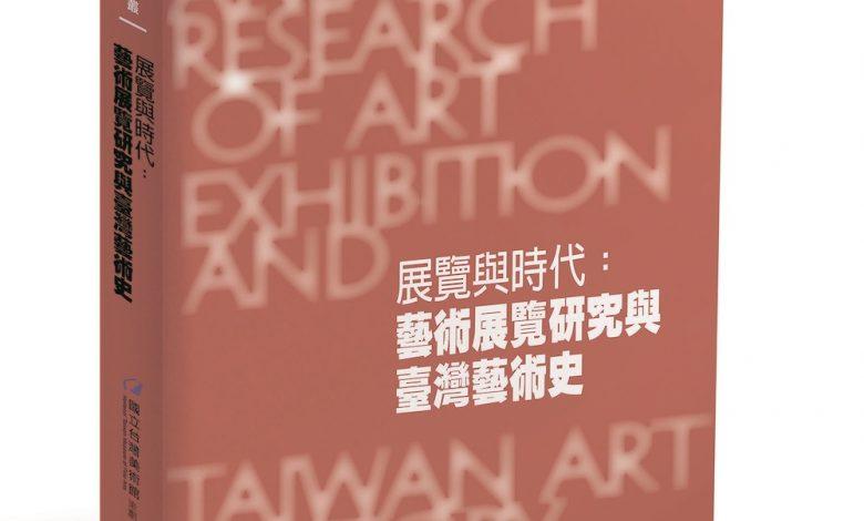國美館出版「台灣藝術論叢」上冊,由台大藝研所教授黃蘭翔擔任主編。(圖:國美館)