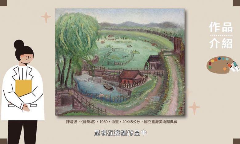 陳澄波〈蘇州城〉作品介紹(圖:國美館)
