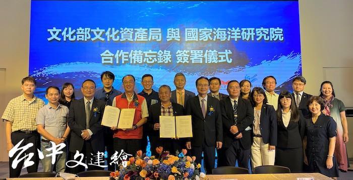 文化部文化資產局與國家海洋研究院合作備忘錄簽署儀式(圖:文化部文資局)