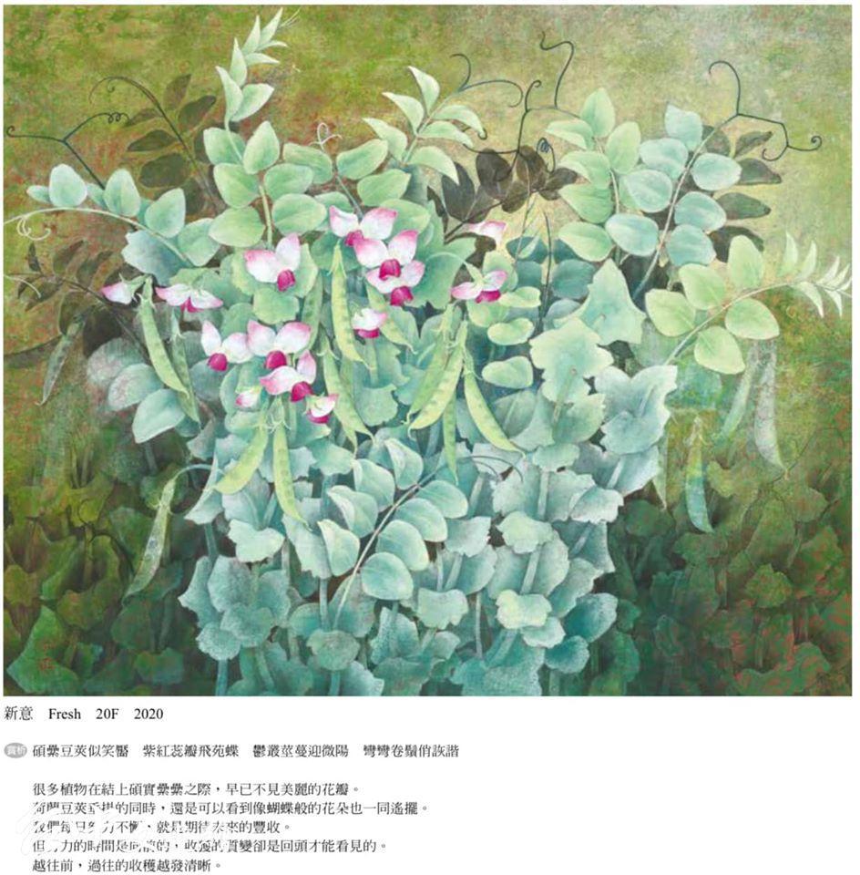 徐子涵,〈新意〉,20F,2020。(圖:「台灣膠彩畫協會」粉專)