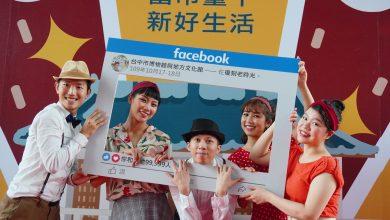 Photo of 台中三大文化場所提供「復刻老時光」的美好經驗