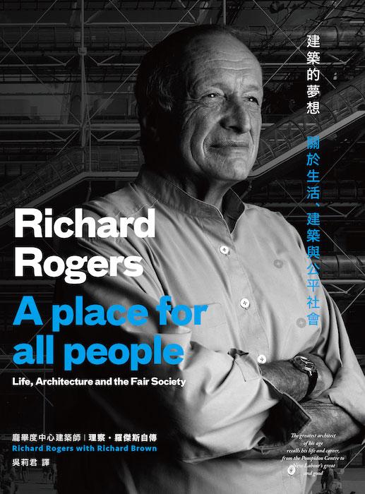 《建築的夢想—龐畢度中心建築師理查・羅傑斯自傳》書封,原點出版。