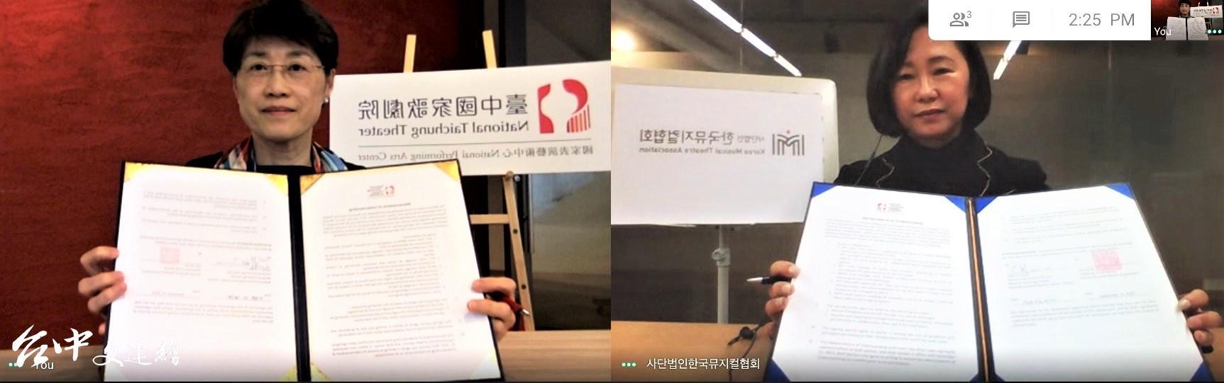 台中歌劇院與韓國音樂劇協會(KMTA)線上簽署MOU。(圖:台中歌劇院)