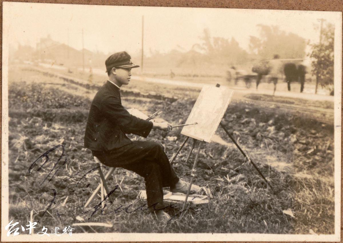 主角坐在路旁寫生,地點推測為台北第二師範學校宿舍(今台北和平東路+臥龍街口)前方,1927 - 1930,明膠銀鹽,5.8x8.4cm(圖:國家攝影文化中心)