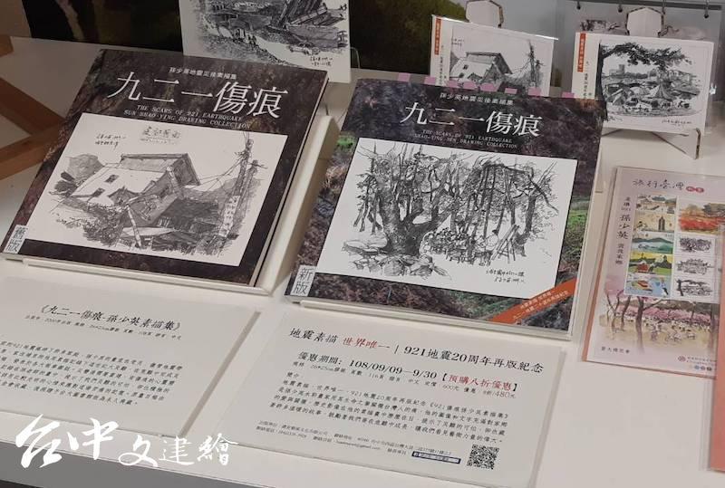 盧安藝術中心文創商品。(圖:台中市文化局)