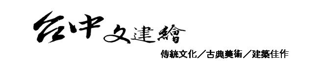 台中文建繪