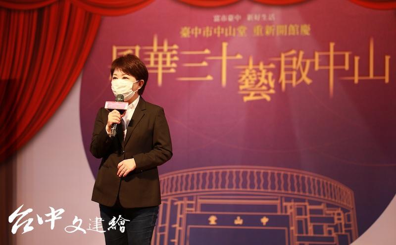 台中市長盧秀燕。(圖:台中市文化局)