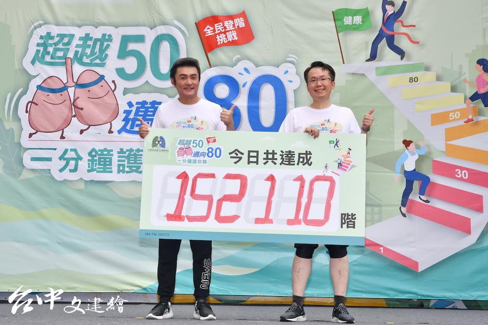 藝人李㼈(左)擔任活動大使,與近 500 名民眾共同登階,爬出超過 15 萬階的好成績。(圖:主辦單位)