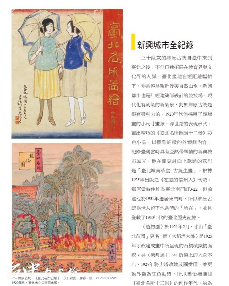 「藝時代漫漫讀」開放免費試閱部分前輩美術家的傳記。(圖:台中文建繪)