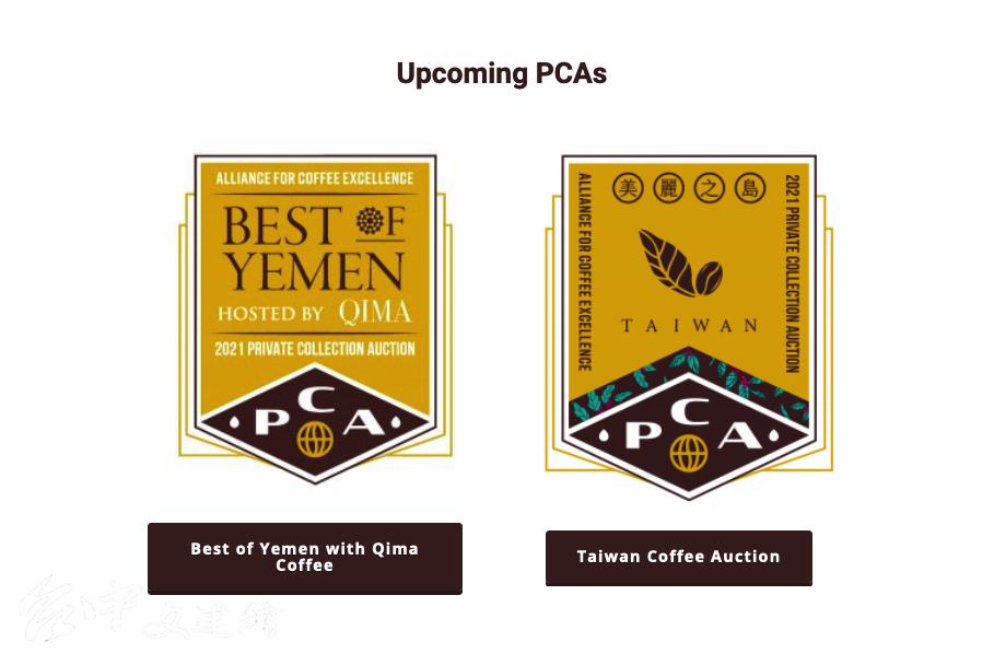 2021 年 8 月 31 日,獲得「典藏臺灣精品咖啡」榮譽的九件精品咖啡將在「典藏咖啡拍賣(Private Collection Auction)」平台舉行全球競標。(圖:ACE 官網)