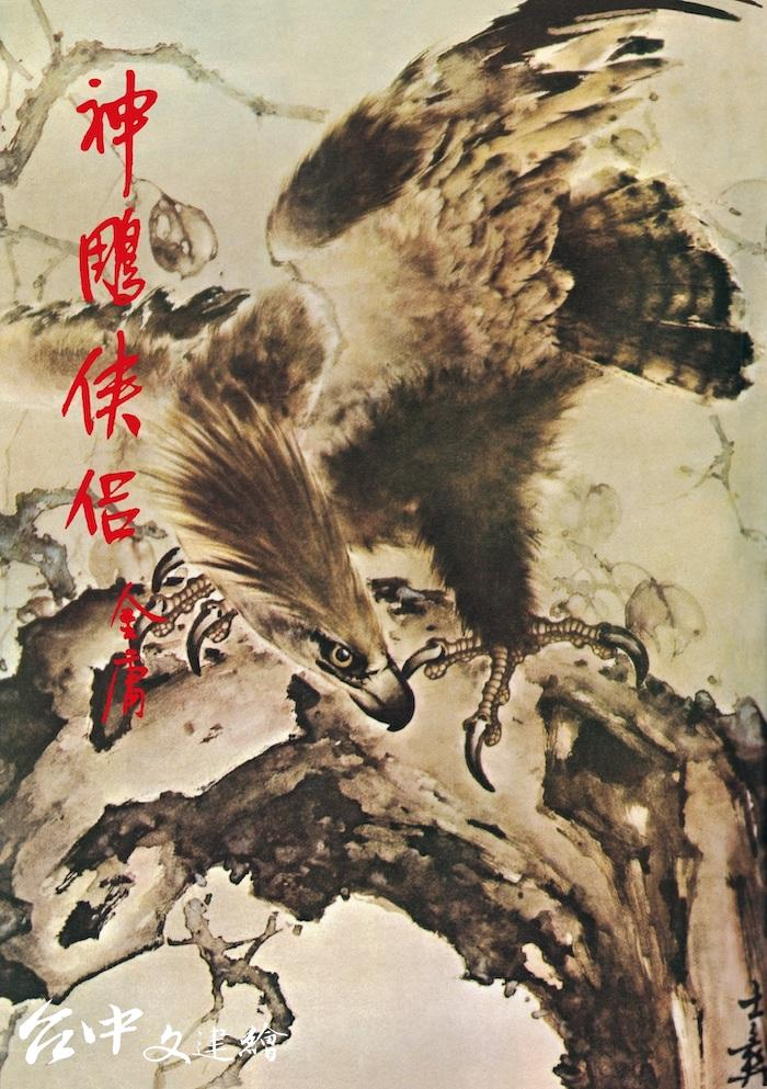 誠品敦南店精選金庸《神鵰俠侶》等10本經典著作,以「初版書封」復刻再現。(圖:業者提供)