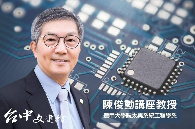 逢甲大學與陽明交大兩校合聘陳俊勳講座教授,將自2021年起展開學術合作。(圖:逢甲大學)