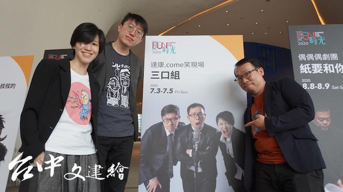 達康.come 2020年演出「三口組」。(攝影:謝平平)