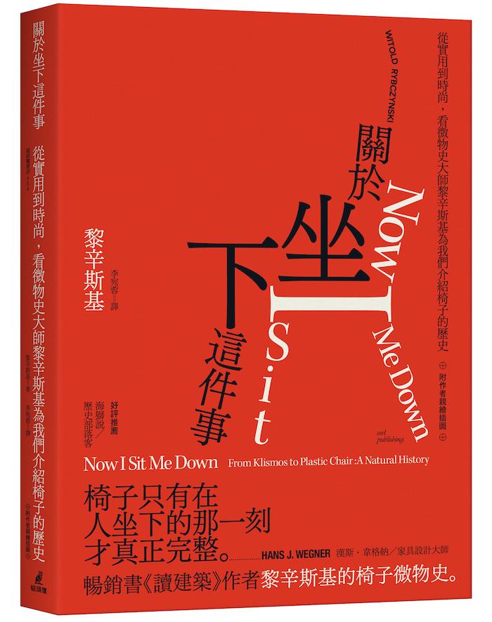 《關於坐下這件事 : 從實用到時尚,看微物史大師黎辛斯基為我們介紹椅子的歷史》,貓頭鷹出版,2020(正體中文版)。