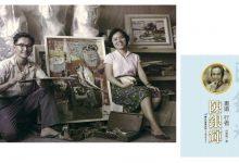 國美館除發行《美術家藝術叢書》,今年更舉辦「取色賦形.捨像傳神-陳銀輝90藝術歷程」展覽。(圖片合成:台中文建繪)