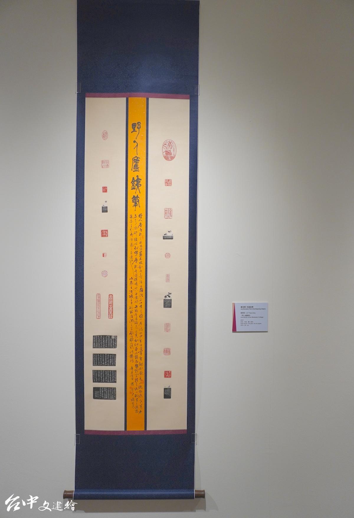 2021 全國美展,篆刻類,免審查者,羅應良「野人廬鐵筆」。(圖:台中文建繪)