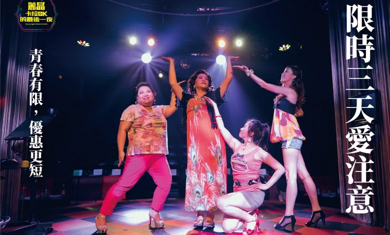 「麗晶卡拉OK 的最後一夜」2021 年 1 月將在台中歌劇院上演三場。(圖:「躍演VMTheatre Company」粉專)