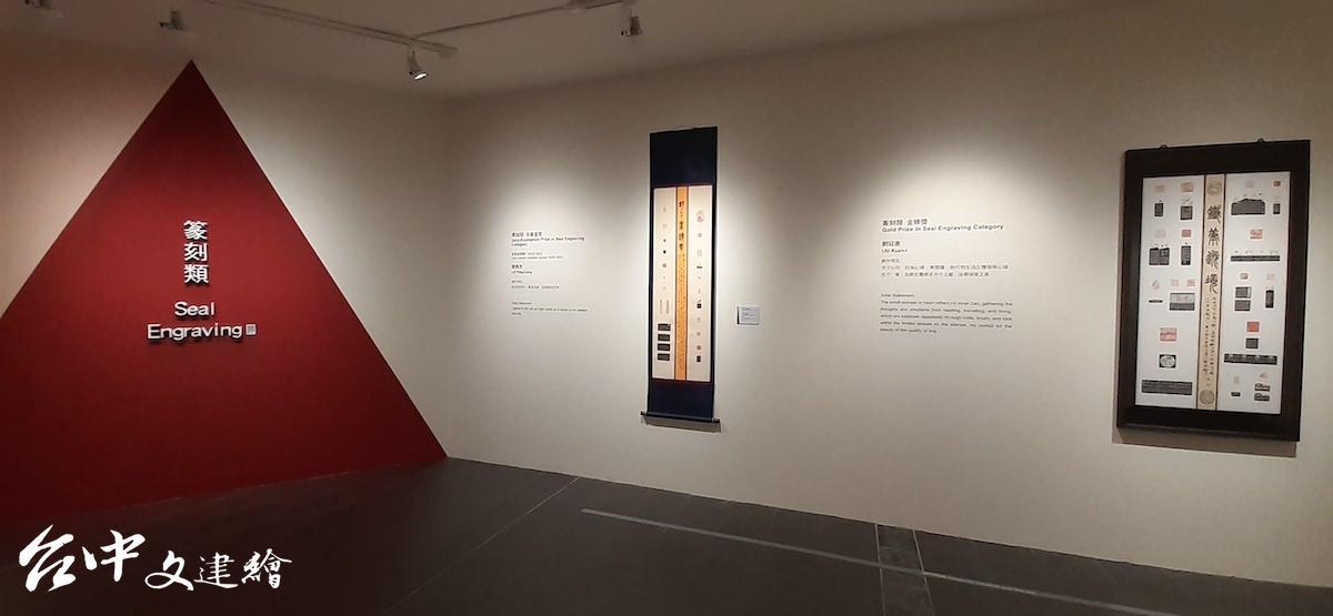 2021 全國美展,篆刻類展場。(圖:台中文建繪)
