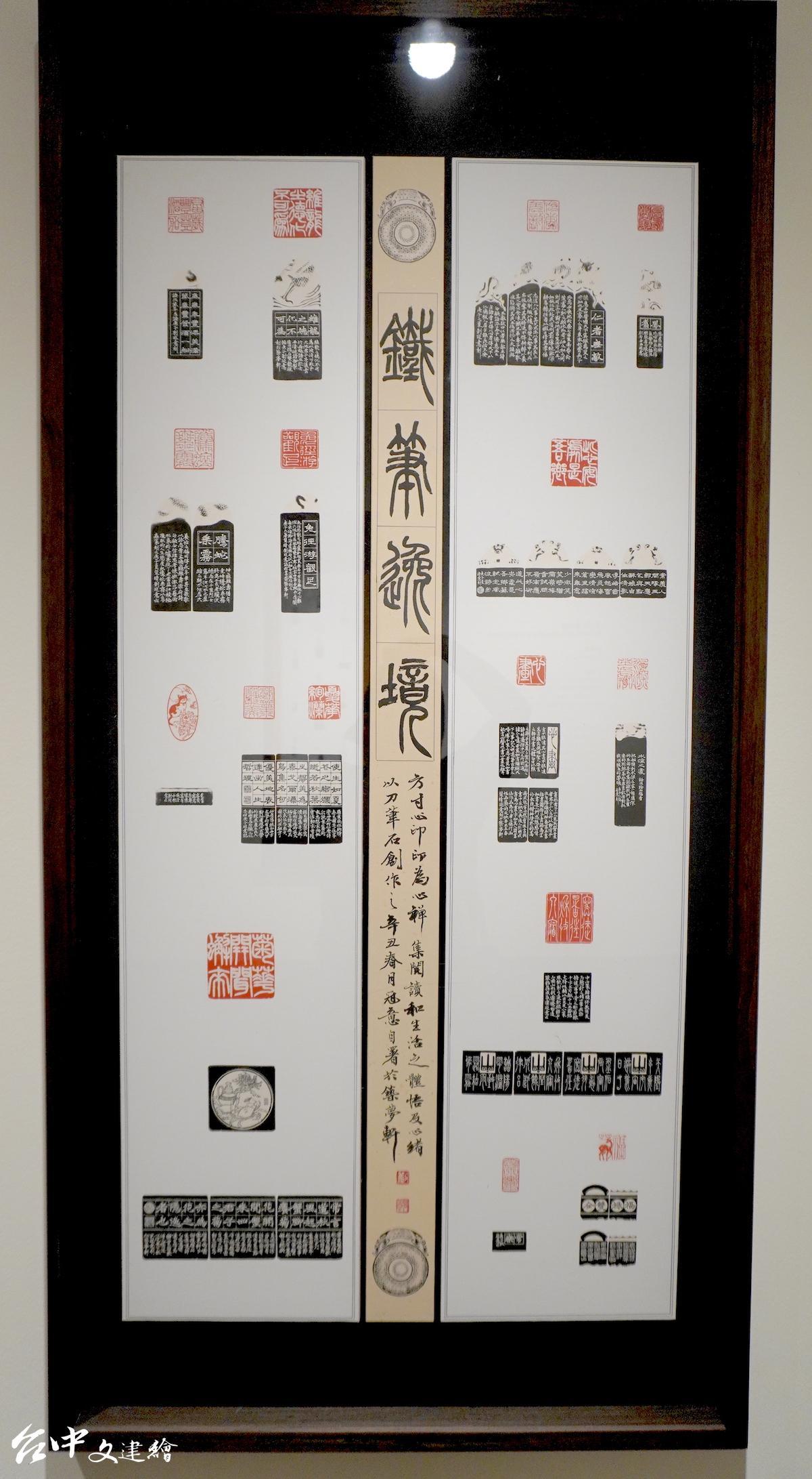 2021 全國美展,篆刻冠軍,劉冠意「鐵筆逸境」。(圖:台中文建繪)