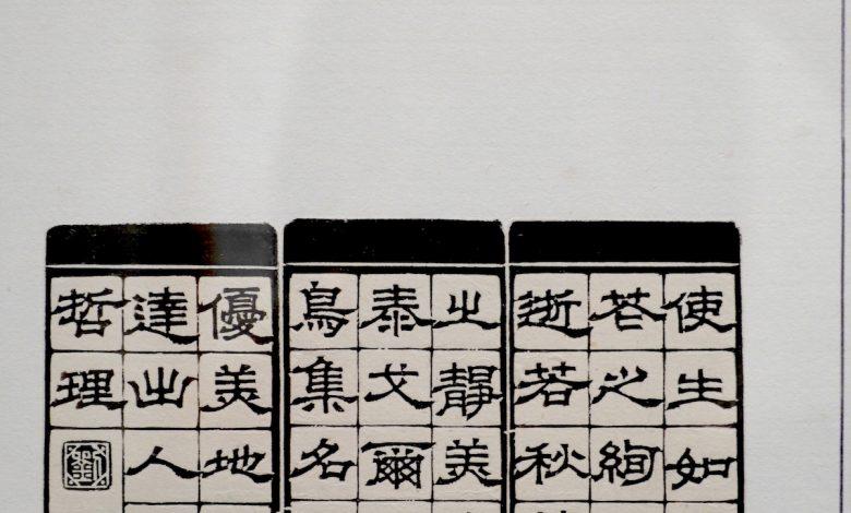 2021 全國美展,篆刻冠軍,劉冠意「鐵筆逸境」局部。(圖:台中文建繪)