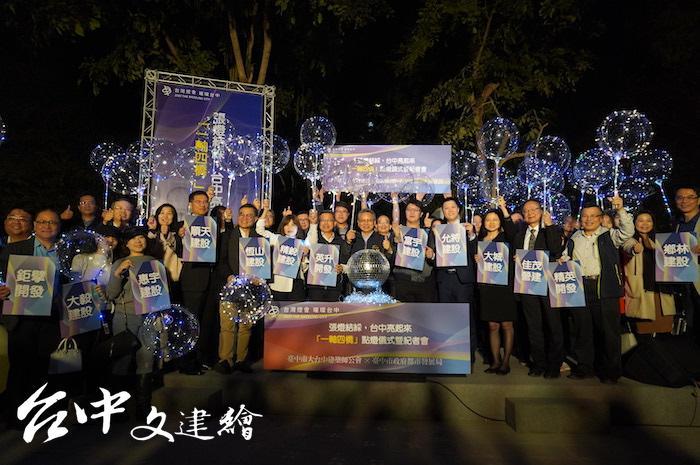 大台中建築師公會統籌,台中市府都發局指導的「一軸四橋」點燈儀式。(攝影:謝平平)
