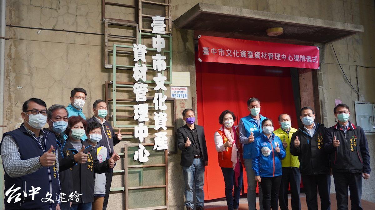 台灣第二個文化資材管理中心——台中市文化資產資材管理中心,1月15日開幕儀式。(攝影:謝平平)