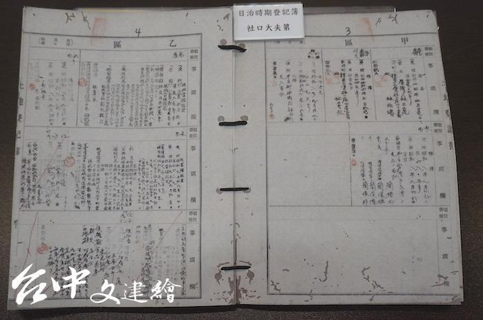日治時代的土地、租賃登記簿。(攝影:謝平平)