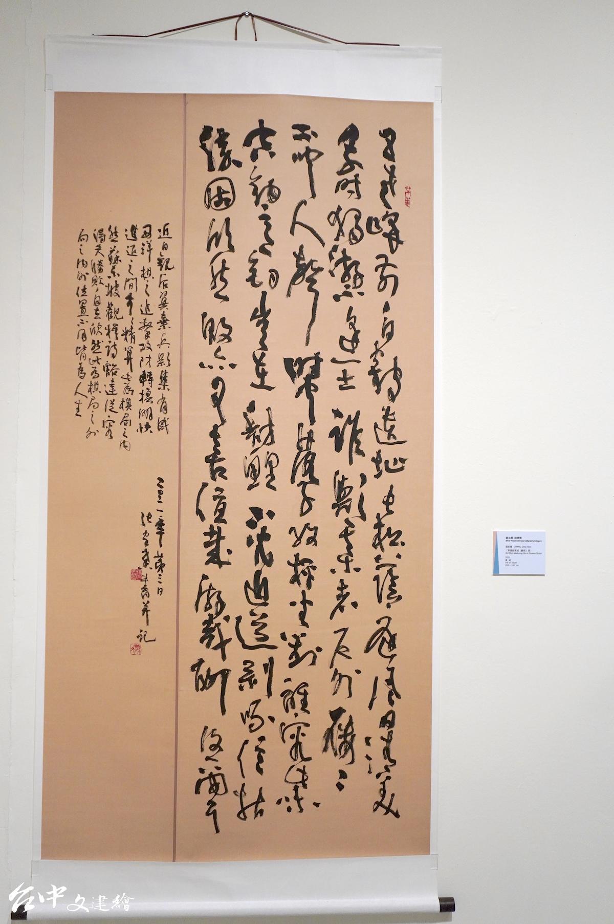 110 全國美展,書法類,銀牌,張家馨,草書蘇東坡觀棋詩。(圖:台中文建繪)