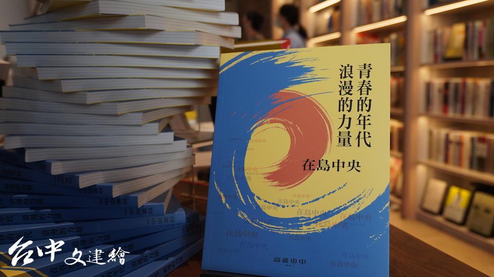 中央書局重新開幕,也出版新書《青春的年代。浪漫的力量》。(攝影:謝平平)