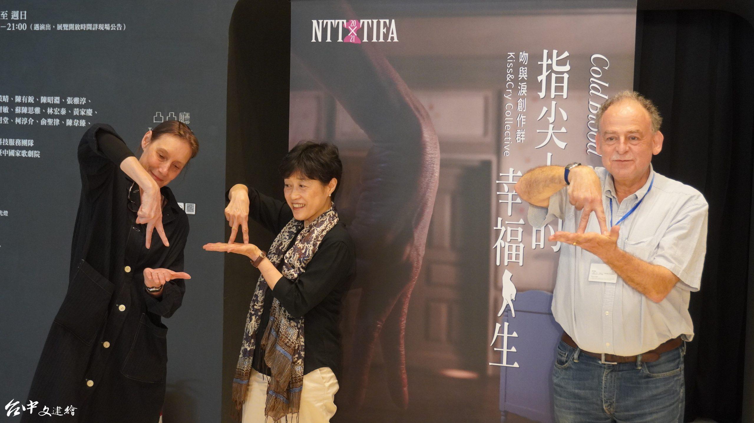 比利時「吻與淚創作群」帶著歐美暢銷手指劇《指尖上的幸福人生》來台,左為編舞家及手指舞者 Michèle Anne De Mey 、中為台中歌劇院總監邱瑗、右為導演 Jaco van Dormael 。(圖:台中文建繪)