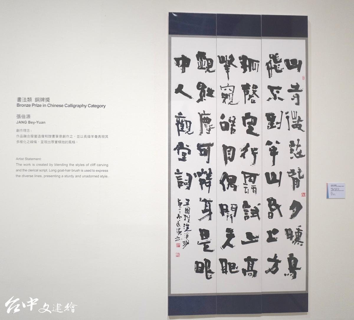 110 全國美展,書法,銅牌,張倍源,王國維浣溪沙詞。(圖:台中文建繪)
