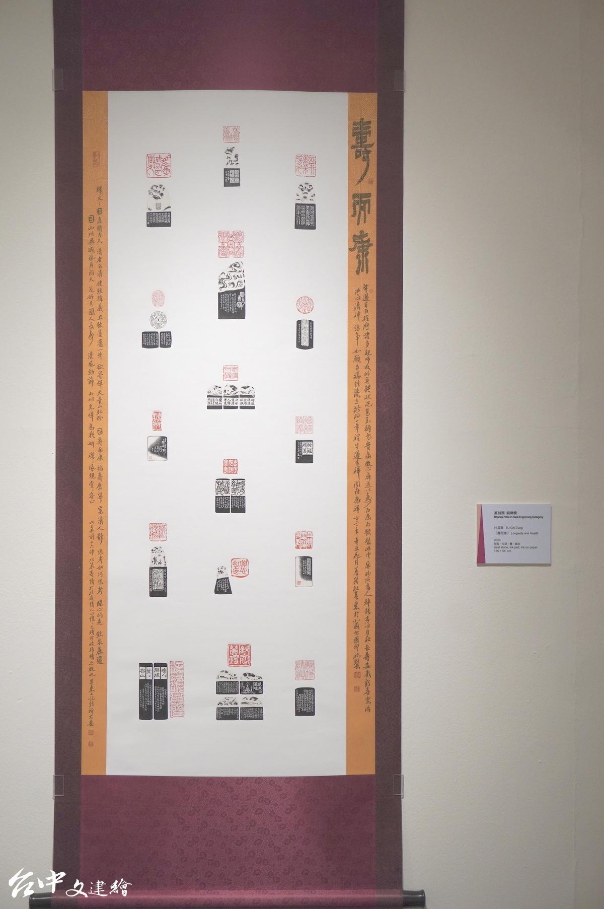 2021 全國美展,篆刻銅牌,杜其東「壽而康」。(圖:台中文建繪)