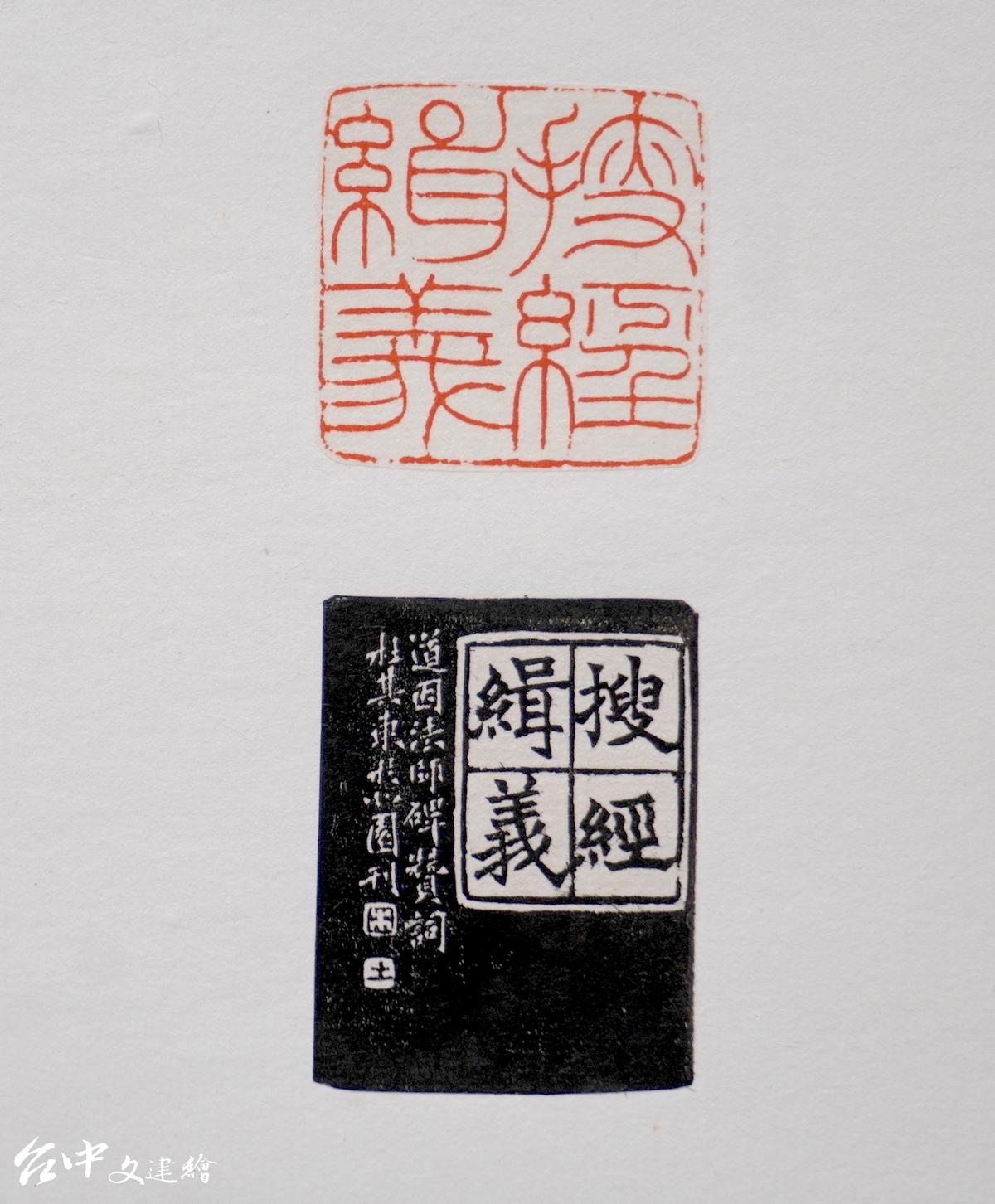 2021 全國美展,篆刻銅牌,杜其東「壽而康」局部。(圖:台中文建繪)