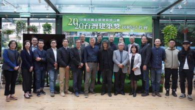 Photo of 影/台灣才有!2020「台灣建築獎」橫剖百年史 劉國隆:入圍即得獎
