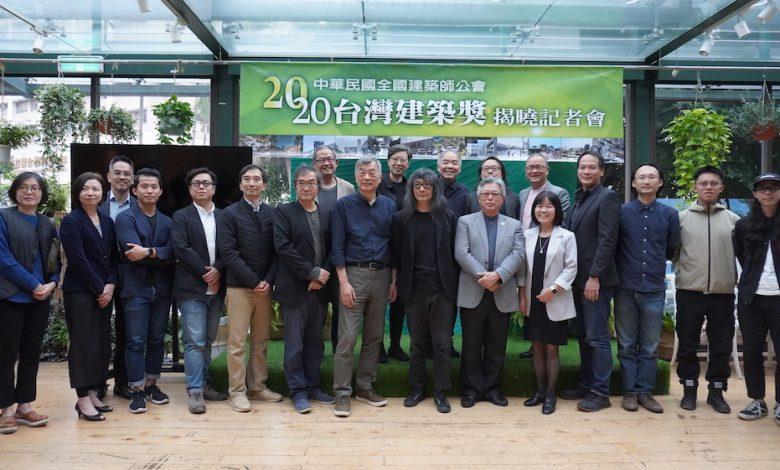 2020 台灣建築獎將在 12 月 12 日舉行頒獎典禮。(攝影:謝平平)