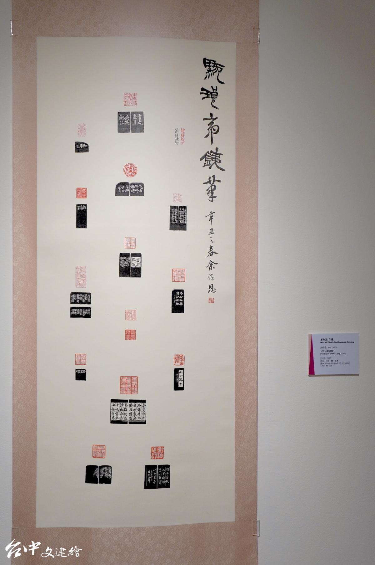 2021 全國美展,篆刻類入選,余侑恩「默琅齋鐵筆」。(圖:台中文建繪)