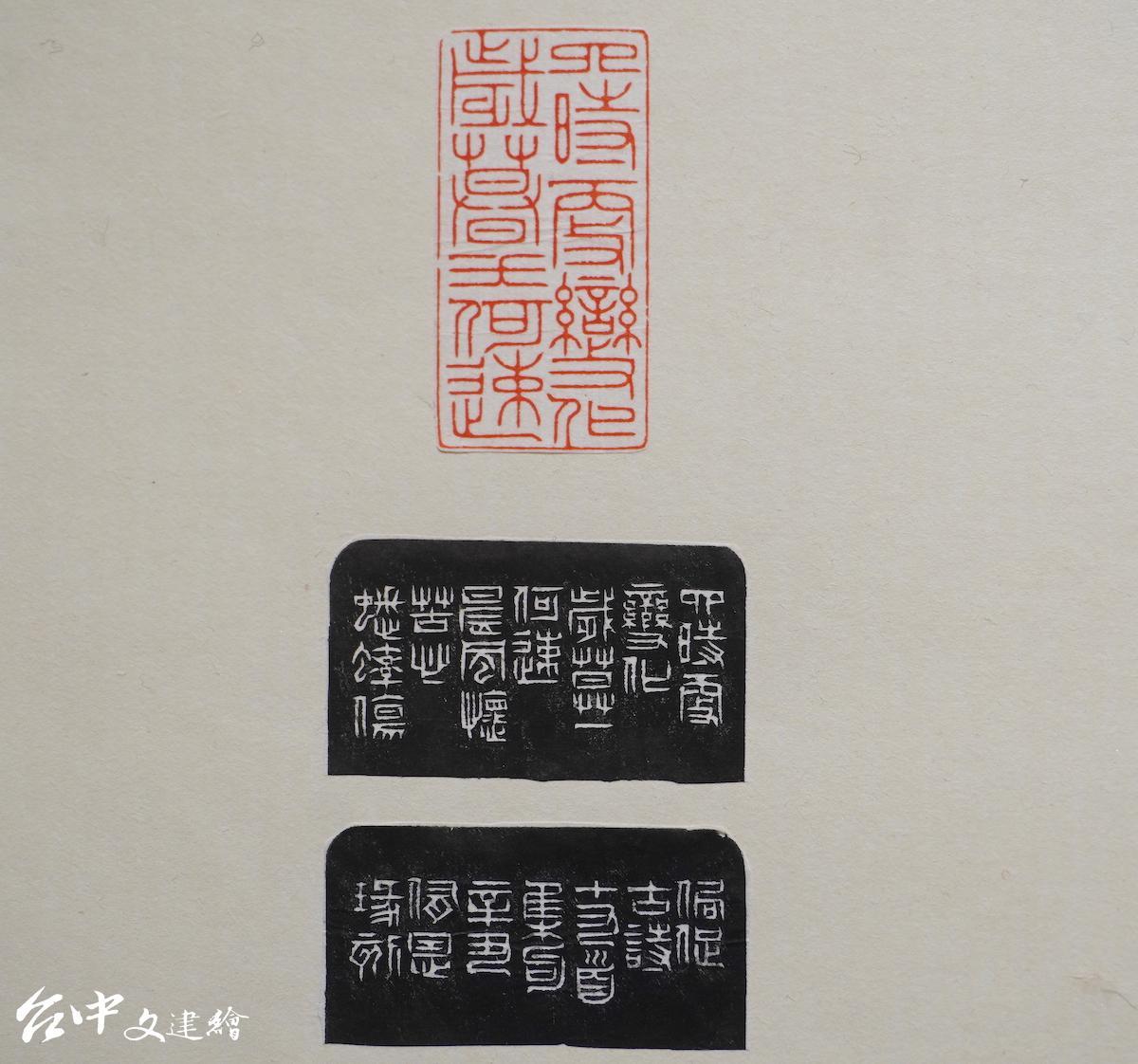 2021 全國美展,篆刻類入選,余侑恩「默琅齋鐵筆」局部。(圖:台中文建繪)