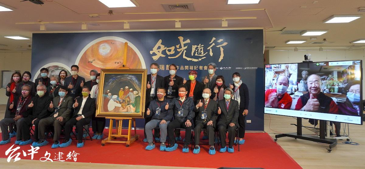 台灣前輩藝術家洪瑞麟長子洪鈞雄(右側螢幕,中者)將父親千件原作、素描本全數捐給文化部。(圖:台中文建繪)