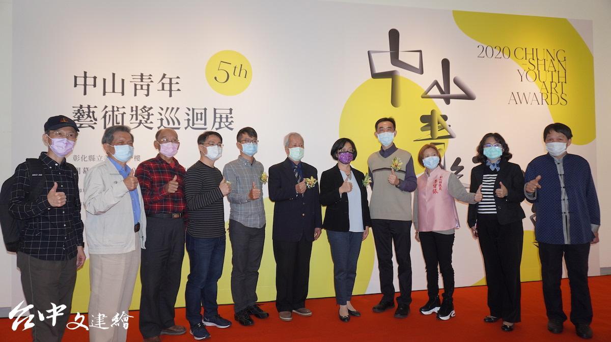2020 年「中山青年藝術獎」得獎作品巡迴展 2 月 5 日在彰化縣立美術館舉行開幕儀式。(攝影:謝平平)