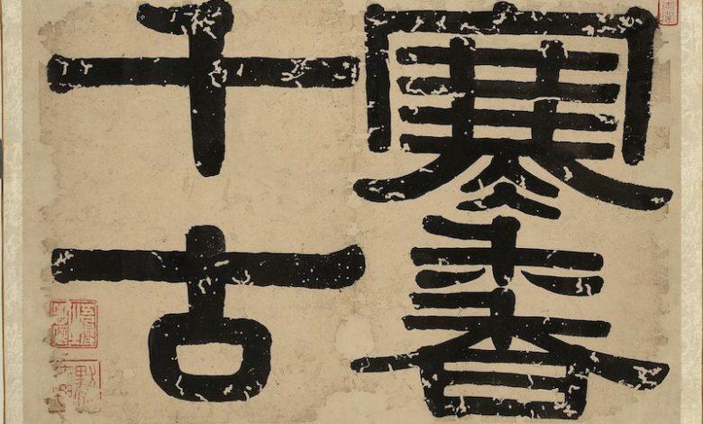 清朝・伊秉綬為錢杜〈墨梅圖〉題字〈寒香千古〉。(攝影:謝平平)